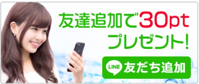 SIX BOATはLINE@のお友達追加で3,000円分のポイントももらえる