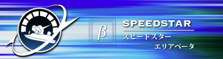 ボートスター(BOATSTAR)の有料予想「スピードスターベータ」