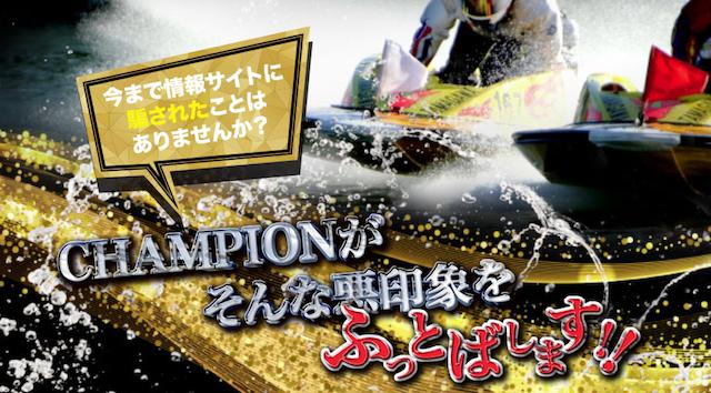 サイトトップには「競艇チャンピオンがそんな悪印象をふっとばします!!」という文言が。