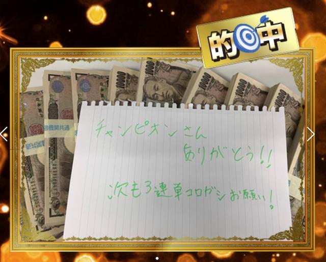 競艇チャンピオンに掲載されていた現金の束
