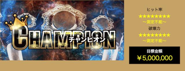 競艇チャンピオン(競艇CHAMPION)の有料予想「チャンピオン」