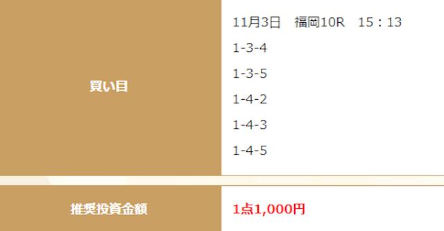 2020年11月3日の競艇チャンピオン(競艇CHAMPION)の無料予想買い目