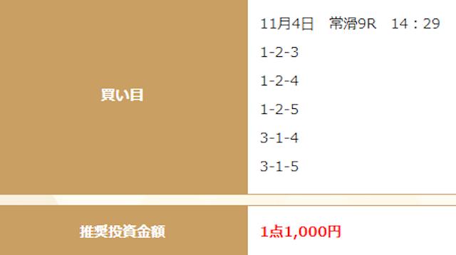 2020年11月4日の競艇チャンピオン(競艇CHAMPION)の無料予想買い目