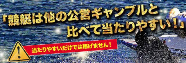 競艇チャンピオン(競艇CHAMPION)のサイト内文言「競艇は他の公営ギャンブルと比べて当たりやすい」「当たりやすいだけでは稼げません!」