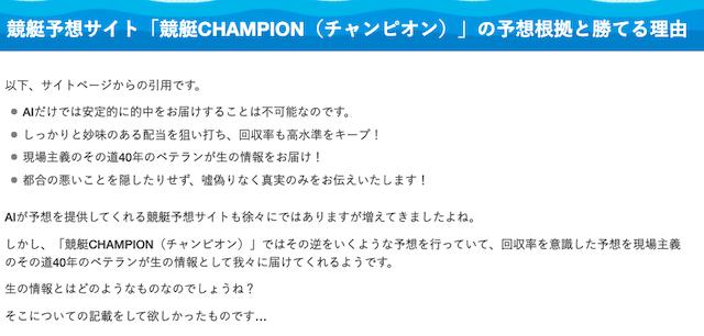 競艇チャンピオン(競艇CHAMPION)のフネラボの検証内容は予想力の根拠に触れている