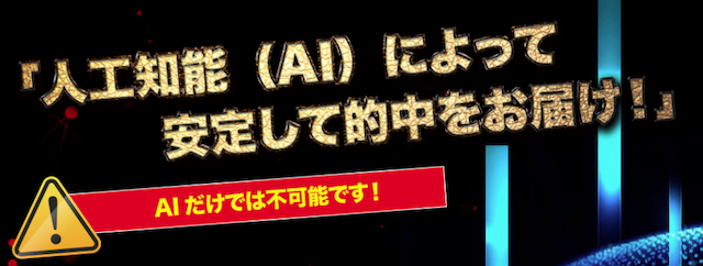 競艇チャンピオン(競艇CHAMPION)のサイト内文言「人工知能(AI)によって安定して的中をお届け!」「AIだけでは不可能です!」