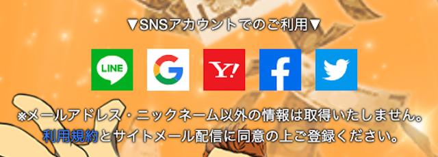 SNSアカウント連携による登録ボタン