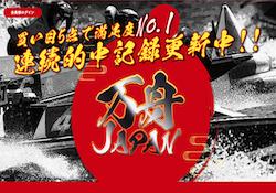 万舟ジャパン画像