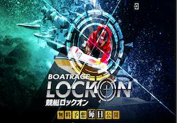 競艇ロックオン画像