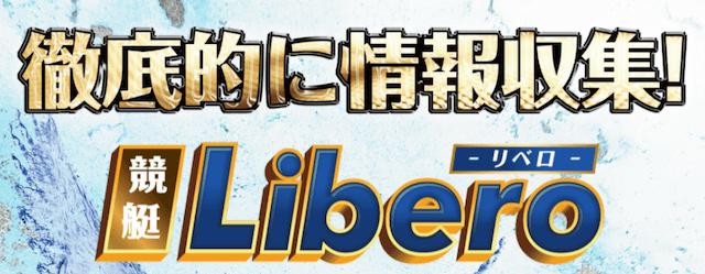競艇リベロ(Libero)「徹底的に情報収集」
