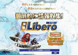 競艇リベロ画像