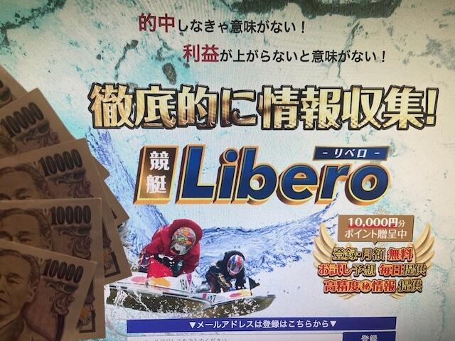 競艇リベロ(Libero)のサイトトップと軍資金5万円