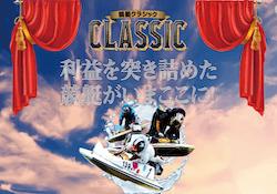 競艇クラシックサイトトップ