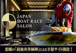 ジャパンボートレースサロンサイトトップ