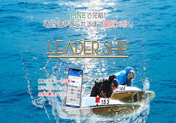 リーダーシップ画像